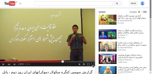 اظهار نظر من در مورد تمرکز زدایی در یک رژيم آلترناتیو سکولار برای ایران